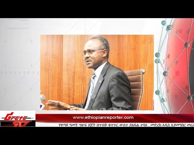ETHIOPIAN REPORTER TV |  Amharic News 07/19/2017