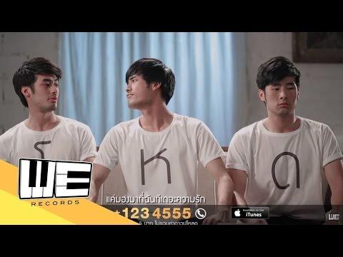 [MV]มนุษย์ล่องหน - Yes\'sir Days (official)