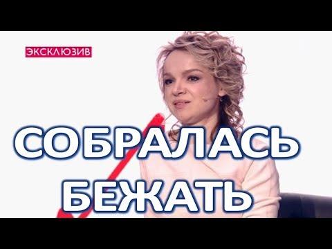 Отчаявшуюся Цымбалюк Романовскую заставляют бежать  (13.03.2018)