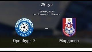 Оренбург-2 : Мордовия