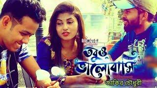 Tobuo valobashi (তবুও ভালোবাসি) Bengali Short Film। Zakir chowdhury 2018