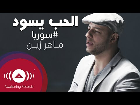ماهر زين - الحب يسود (إهداء إلى #سوريا) |...