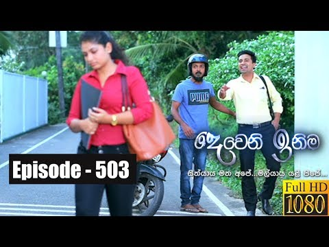 Deweni Inima | Episode 503 10th January 2019