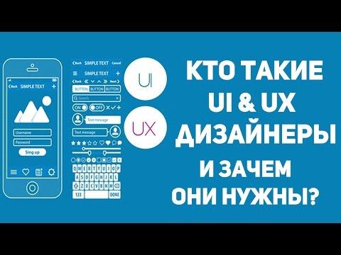 Что такое UI и UX дизайн. Зачем они нужны. UI против UX.