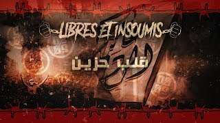 WINNERS 2005 - LIBRES ET INSOUMIS 2019 - 08 - OUTRO : قلب حزين