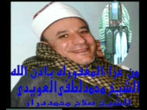 17الشيخ صلاح محمد دراز في وفاة فضيلة الشيخ محمد لطفي العويدي رحمه الله
