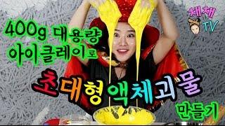 400g 대용량 아이클레이로 거대 액체괴물 만들기 How to make giant slime with clay [채채TV/마법사채채]