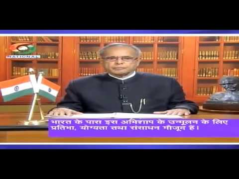 President Pranab Mukherjee's Address on the eve of Independence Day