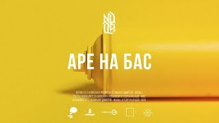 NDOE - АРЕ НА БАС (Official Audio)