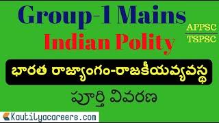 INDIAN POLITY APPSC/TSPSC GROUP-1  MAINS Telugu Medium