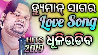 Human sagar Odia Best Sad Songs Dj Non Stop 2019 Bass Bosted