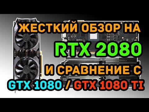 RTX 2080 обзор и сравнение с GTX 1080 и GTX 1080 Ti