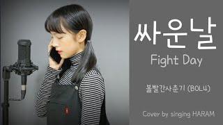 싸운날 (Fight Day) 볼빨간사춘기(BOL4) 남친이랑 싸우신분,연애중이신분,연애하고싶은분 듣기~ Cover by singing HARAM