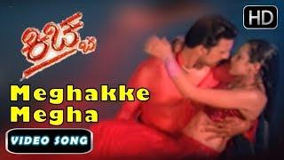 Kiccha Kannada Hits - Meghakke Megha #SOng