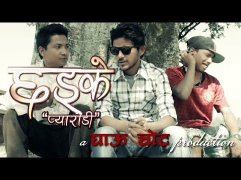 "Nepali Short Film: Chhadke ""Parody"" Ghau Chot Production"