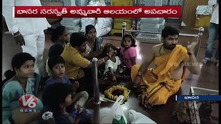 Disservice On Aksharabhyasam At Saraswathi Temple In Basara | Nirmal