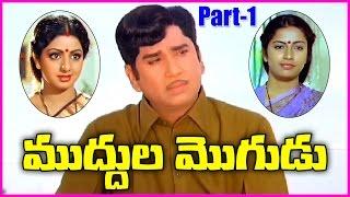 Muddula Mogudu || Telugu Movie Part-1 || ANR,Sridevi,Suhasini,Sarathbabu