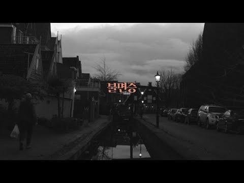 다운 (Dvwn) - 불면증 (Feat. YAYYOUNG) (Official Lyric Video)