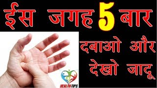 इस जगह 5 बार दबाओ और देखो जादू | Acupressure Points and Yoga Mudras That Can Change Your Life