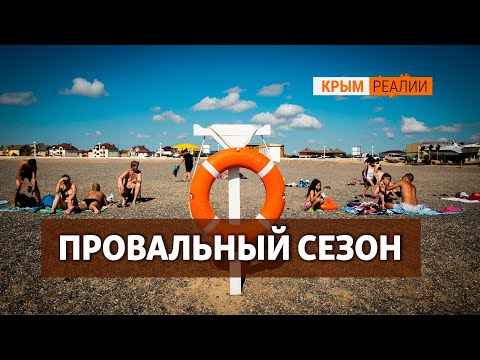 «Такого провального сезона в Крыму еще не было!» | Крым. Настоящий ТВ