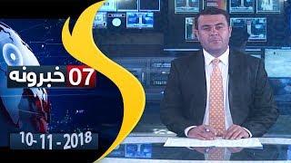 SHAMSHAD TV Pashto news 10.11.2018 / د شمشاد خبري ټولګه
