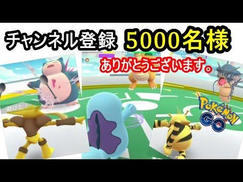 【ポケモンGO攻略動画】今日もコツコツ、ジム戦しています。(ポケモンGO)  – 長さ: 27:00。