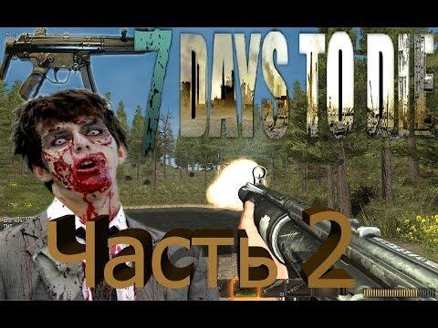 7 Days To Die [Alpha 7.11]- Часть # 2 | Основы крафта, шахта