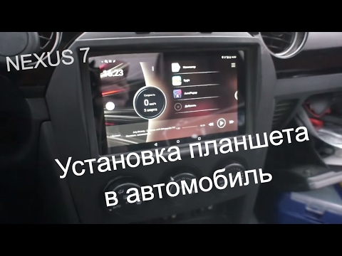 Подключить планшет в автомобиль своими руками