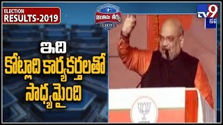 PM Modi is responsible for BJP's massive victory: Amit Shah