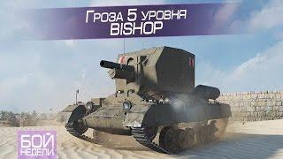 Бой недели #13. Гроза 5 уровня Bishop