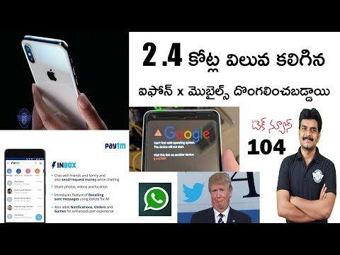 Technews # 104 HTC Dual camera,Whatsapp down,iphone x stolen,oneplus 5 Krack fix,MIUI 9 Stable etc