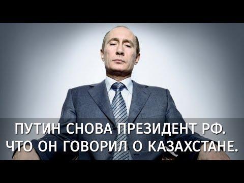 Путин снова президент России. Что он говорил о Казахстане