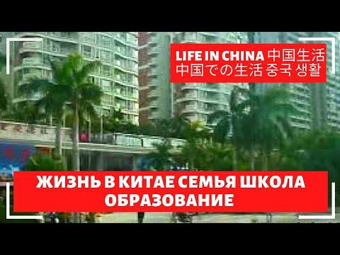 Жизнь в Китае (семья,школа,образование)