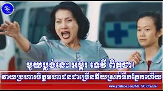 មួយប្លង់នេះ អម្ពរ ទេវី បានវាយប្រហារចិត្តមហាជនជាច្រើន,Khmer Hot News, Mr. SC Channel,