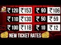 New Movie Ticket Prices In Tamil Nadu After GST | Latest Tamil Cinema News