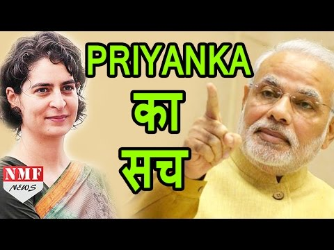 Priyanka Gandhi की कैसे Narendra Modi ने लगाई CLASS |DON'T MISS !!!