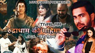 BHAKTI FILM % RudraDhaam Ki mahima @ STAR CAST MANJEET SINGH & ANJALI PANDEY HD MP4 promo& Sitapur