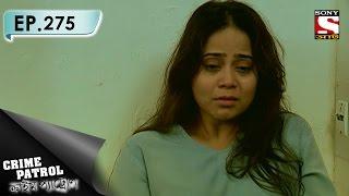 Crime Patrol - ক্রাইম প্যাট্রোল (Bengali) - Ep 275 - Brutal Murder Mystery-1