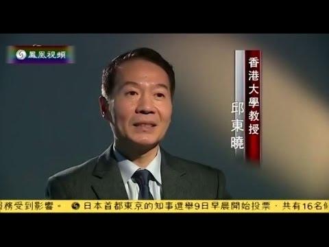 Phoenix TV -- Professor Larry Qiu spoke on China's economic growth in 2014