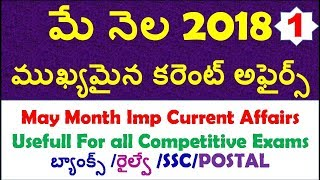 May Month 2018 Imp Current Affairs Part 1 In Telugu usefull for all competitive exams