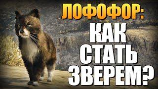 GTA 5 - Как Играть за Животных? (Лофофоры) #7