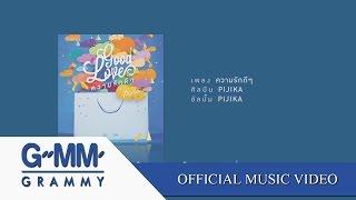 ความรักดีๆ (Good love) - พิจิกา Pijika 【OFFICIAL MV】