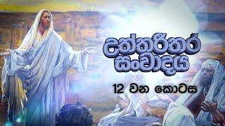 UTHTHAREETHARA SANWADAYA  - EP 012 - 14 01 2021