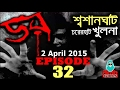 Lagu Dor 2 April 2015  শ্মশানঘাট, খুলনা  Dor ABC Radio