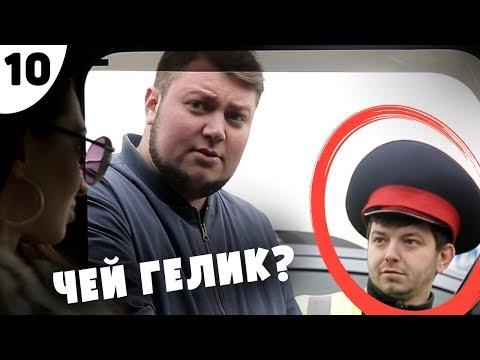 Таксист Русик Начало | 10 серия. Гелик чей?🧐