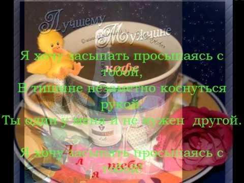 Митяев олег - с добрым утром, любимая - аккорды песни, как играть митяев олег - ещё аккорды на букву с с добрым