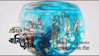 Bangla Natok - `` বানিয়ে বলা গল্প `` ঈদের বিশেষ টেলিছবি  Baniye Bola Golpo -Eid Special Drama