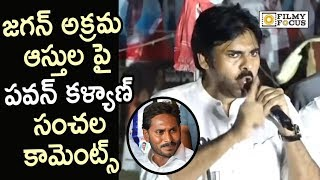 Pawan Kalyan Satirical Punches on YS Jagan Illegal Assets Cases