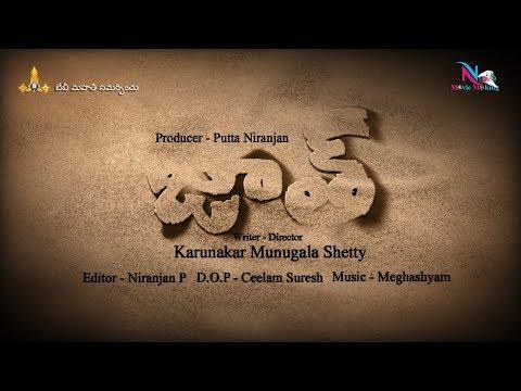 JAATH Telugu Short Film Teaser 2018|NN movie making|Latest Telugu short films-2018