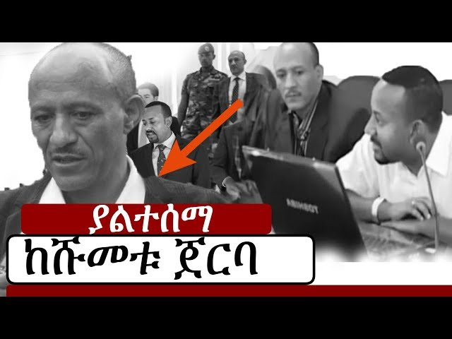 Behind The Selection Of Temesgen Tiruneh As President Of ADP